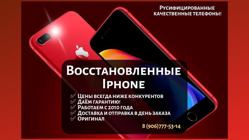 Обзор восстановленных iPhone Айфонов. REF. Refurbished.