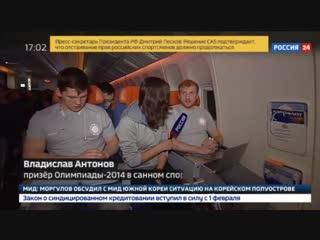 Новости на «Россия 24» • Спортивный арбитражный суд реабилитировал 28 российских спортсменов