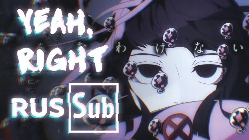 「 Nanawo Akari 」 Yeah right「 RUS Sub 」
