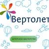 Детский творческий центр «Вертолет»