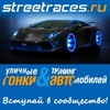 Уличные гонки и тюнинг автомобиля