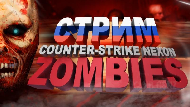 CSN:Z ОБНОВЛЕНИЕ: Studio Destruction Mode, Matchmaking, Soccer, Tournament, MDS, Weapon Box.
