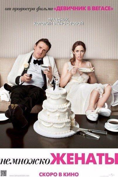 Немножко женаты (2012)