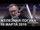 Железная логика 18 марта 2019 Крым Украина Автоматика убивает людей Другие темы
