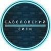 МФК «САВЁЛОВСКИЙ СИТИ»