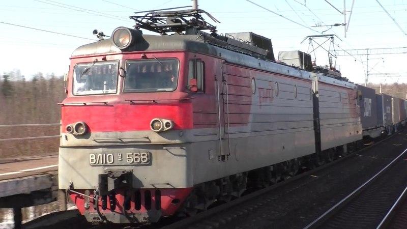 Электровоз ВЛ10У 568 с контейнерным поездом и с приветливой бригадой