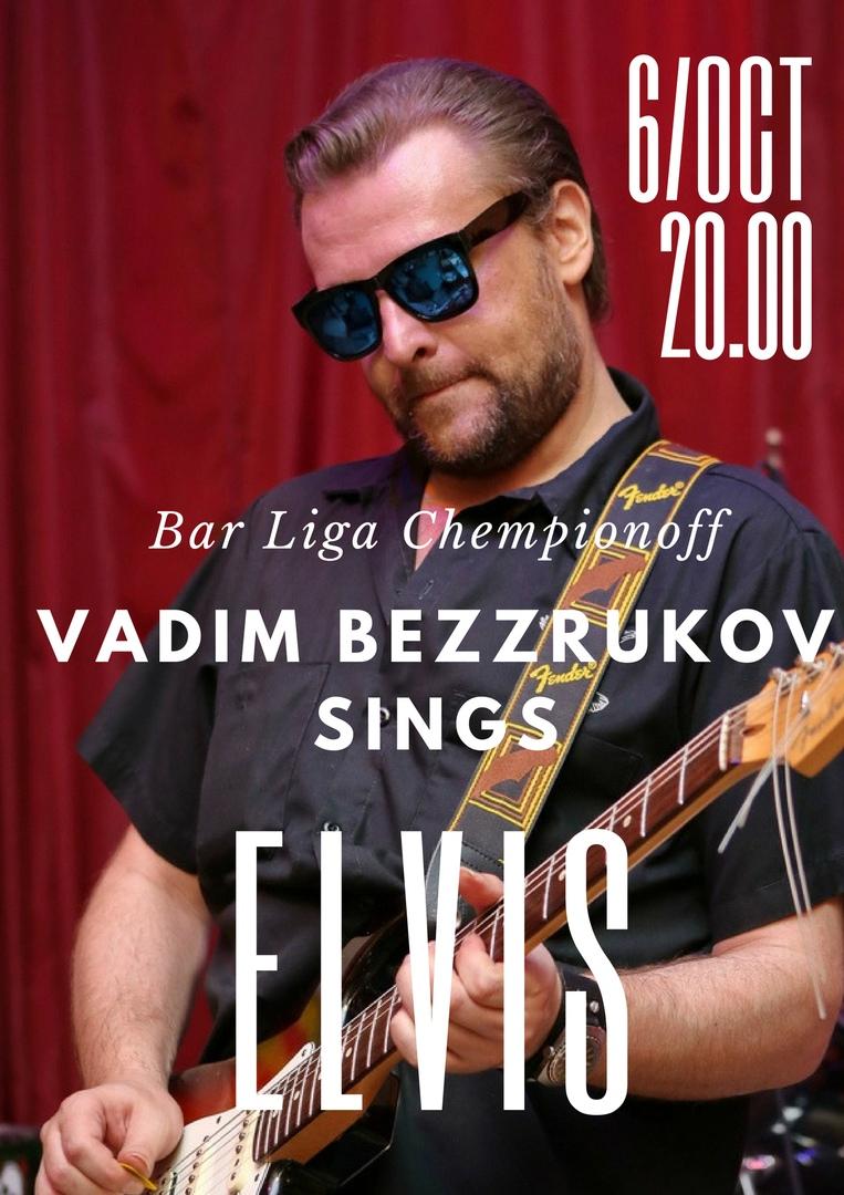 06.10 Vadim Bezrukov sings ELVIS в баре Лига Чемпионов!