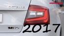 2 Skoda Octavia RS 2017-2018 года