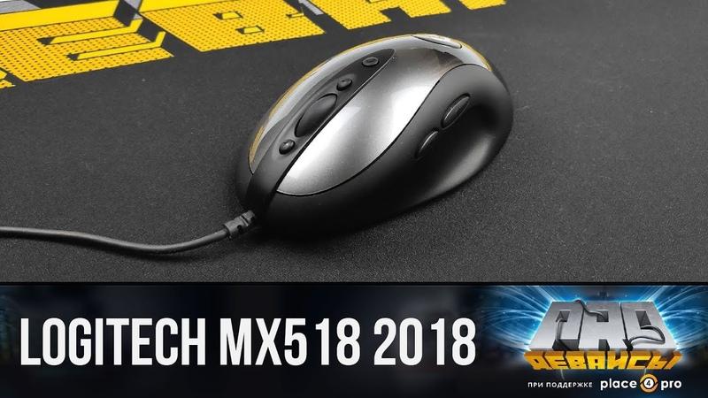 Обзор мышки Logitech Mx518 2018. Легенда вернулась!