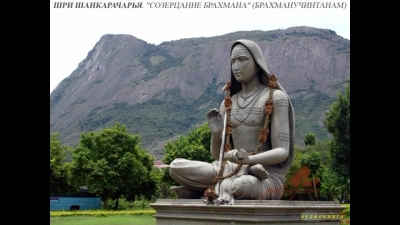 ШРИ ШАНКАРАЧАРЬЯ - СОЗЕРЦАНИЕ БРАХМАНА (Брахманучинтаман)