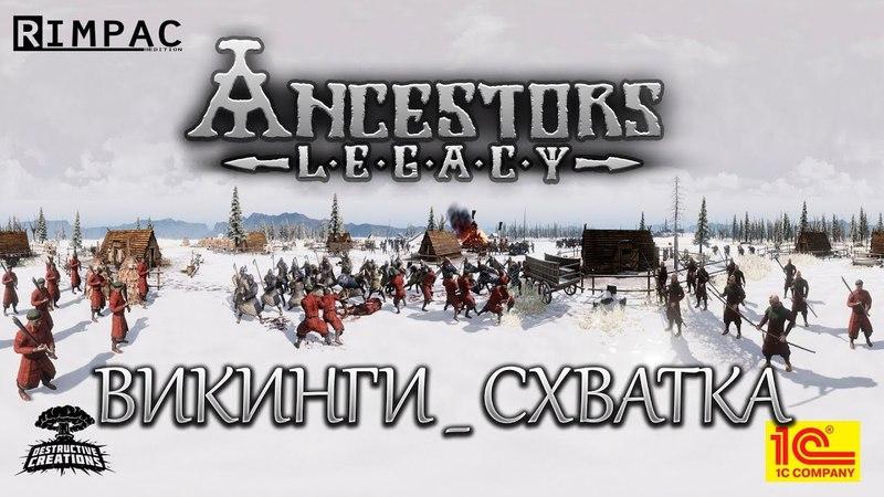 Ancestors Legacy _ 2 _ Викинги! _ Режим схватка