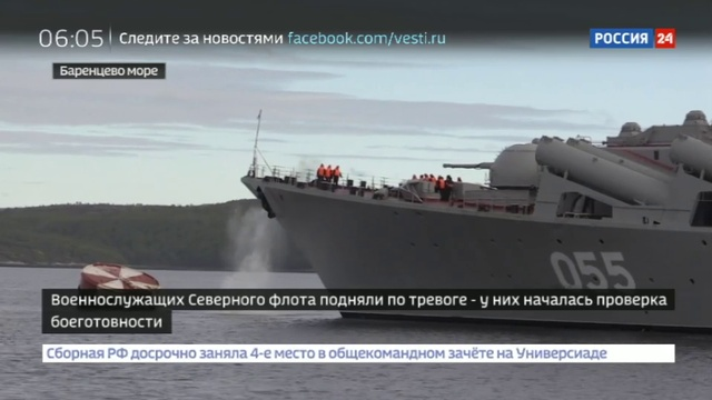 Новости на Россия 24 • В Баренцевом море начались маневры Северного флота