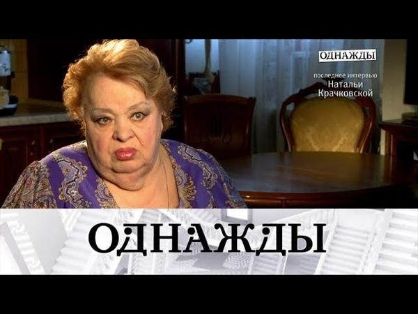 Однажды...: памятное интервью Натальи Крачковской и плотный график Евгения Гришковца