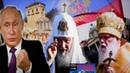 PUTINOVA BOŽIĆNA ČESTITKA Sačuvaćemo pravoslavlje po svaku cenu