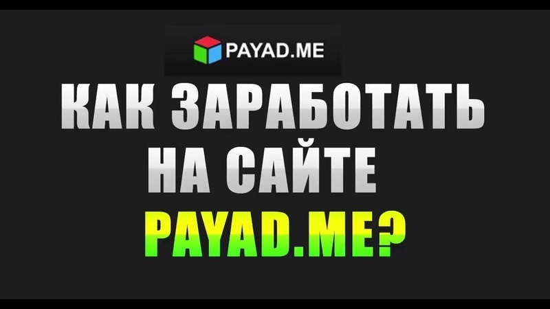 PAYAD - Расширение для Заработка - Заработок на автомате
