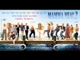 Mamma Mia 2- трейлер 2018