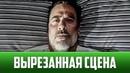 Вырезанная сцена из сериала Ходячие Мертвецы 8 сезон | Русская Озвучка