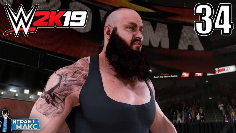 WWE 2K19 Карьера за рестлера - Брон Строуман и пара столов (Русская озвучка) 34