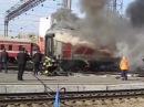 Хорошо посылки горят с Маски шоу на станции Тюмень Пожар вагона