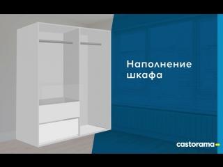 Индивидуальная система хранения