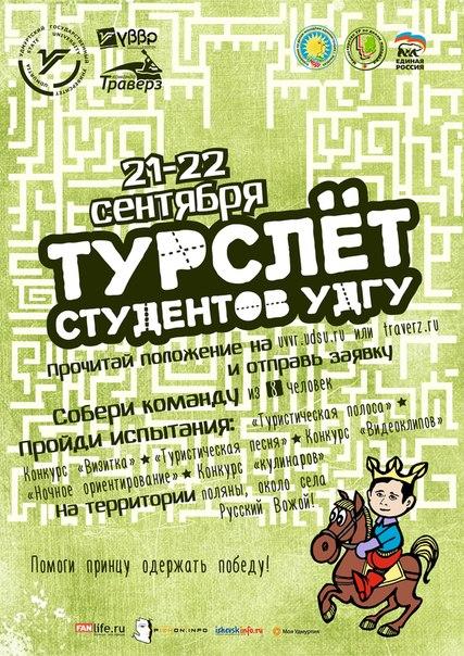 Турслет УдГУ 2013.
