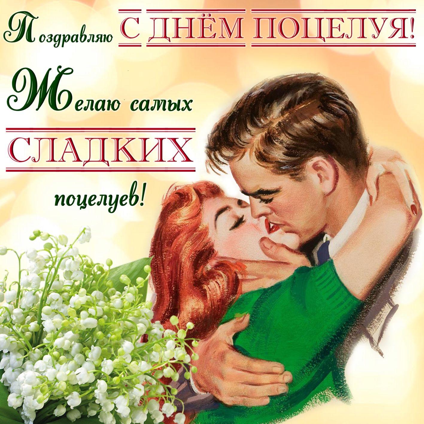 просто открытка другу с днем поцелуев зал