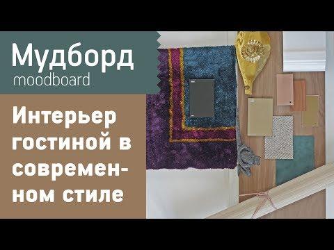 Мудборд интерьера гостиной в современном стиле архитектора Ирины Андроненковой.