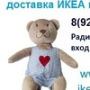 Доставка ИКЕА в Рязань IKEING.RU