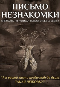 СпектакльПисьмо Незнакомки 28 августа в Эрарте