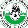Все про футбол у Львові та Львівській області