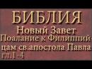 Библия.Новый Завет.Послание к Филиппийцам святого апостола Павла.Главы 1-4.