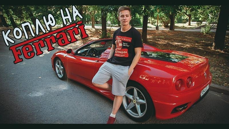 ПСИХАНУЛИ и решили купить СУПЕРКАР НОВЫЙ ПРОЕКТ - Коплю на Ferrari