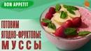 МУССЫ: Клубнично-малиновый, Смородино-ежевичный и Солнечный 🍩 Bon Appetit