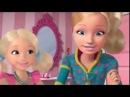Барби 72 серия Жизнь в доме мечты
