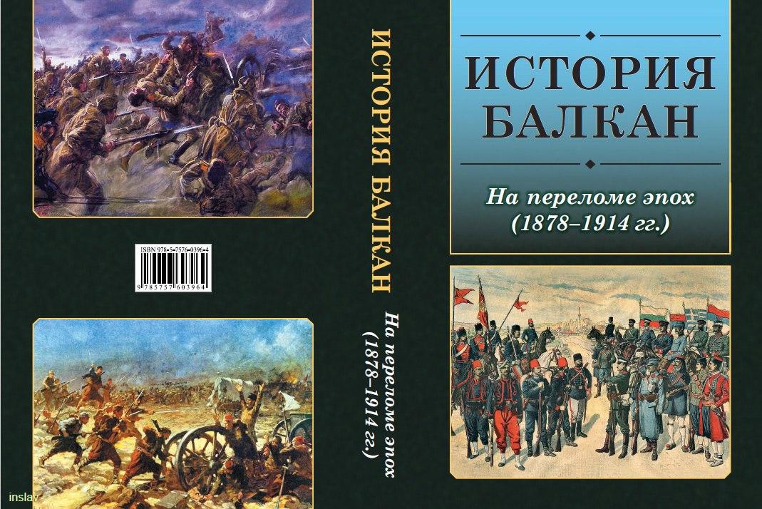 История Балкан. На переломе эпох (1878–1914 гг.)