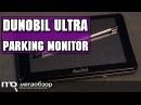 Dunobil Ultra Parking Monitor обзор навигатора