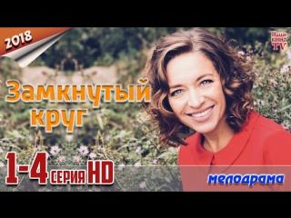 Замкнутый круг / HD 720p / 2018 (мелодрама). 1-4 серия из 4
