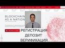 Firstblockchain Fund РЕГИСТРАЦИЯ ДЕПОЗИТ ВЕРИФИКАЦИЯ