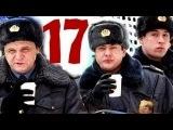 Патруль. Васильевский остров 17 серия (07.06.2013) Кримнал комедия сериал