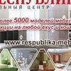 """Мебельный центр """"Республика"""""""
