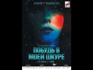 Побудь в моей шкуре Русский трейлер '2014' HD