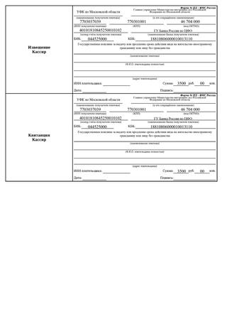 Фмс балашиха миграционный учет правила регистрации граждан и штрафы