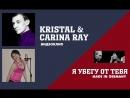 Carina Ray feat Kristal Я убегу от тебя