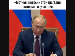 Путин почтил память погибших в Керчи минутой молчания