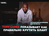 Tory Lanez показывает как правильно крутить блант (Переведено сайтом Rhyme.ru)