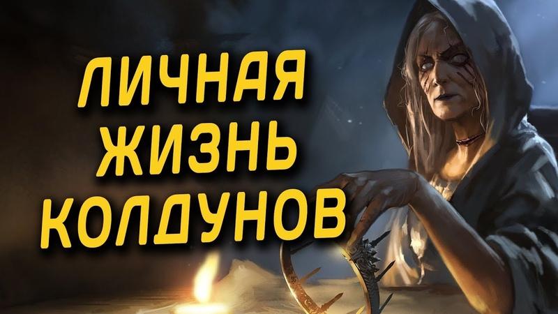 Почему у колдунов нет личной жизни? Священник Максим Каскун