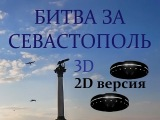 Битва за Севастополь 2D/Battle for Sevastopol 2D (2014)