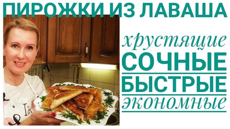 Пирожки из лаваша с секретным соусом 5 минут и все хрустят