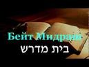 Евреям 11 7 12 Р Кухаровский ЕМО МАИМ ЗОРМИМ Израиль