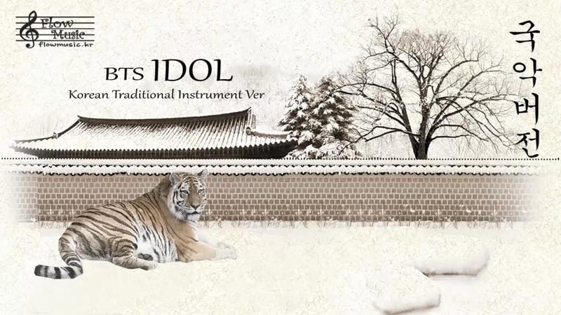 BTS - IDOL 국악 버전 (Korean Traditional Instrument Ver)